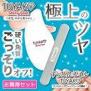 【送料無料】すっぴんネイル TUYAKO・ツヤコシャイニーフットセット つやこ tuyako ガラス製 爪やすり 爪みがき つめみがき 爪磨き ネ…