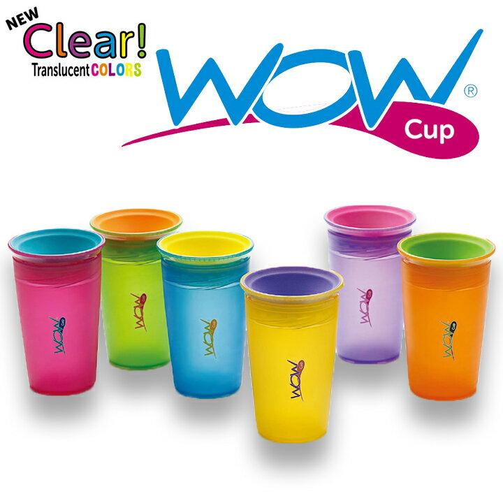 【エントリーでポイントさらに5倍】WowCup Clear ワオカップクリア クリアカラー こぼれないコップ EDISON エジソン