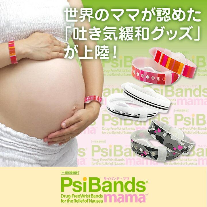 【安心のメーカー直販】PsiBands mama (サイバンド・ママ) サイバンドママ 一般医療機器 医療用指圧バンド つわり 乗り物酔い 吐き気 妊娠 妊婦 マタニティ