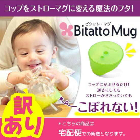 【安心のメーカー直販】【訳あり大特価】Bitatto Mug ビタットマグ ストローマグ コップ ふた シリコン こぼれない