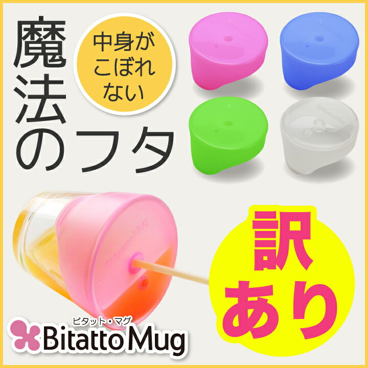 【安心のメーカー直販】Bitatto Mug ビタットマグ 訳あり ストローマグ カップ コップ ふた こぼれない シリコン フタ 子供 介護 シリコーン トレーニング