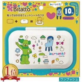 Bitatto ビタットプラス ウイルス対策 おしりふきのふた みいつけた! ワンプッシュ 育児 便利