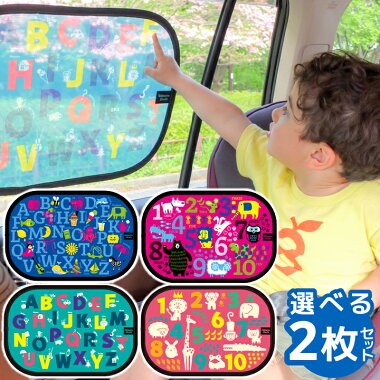 サンシェードビタットシェード日よけ車子ども窓ガラス