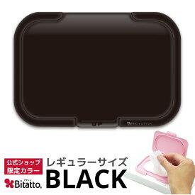 ビタット Bitatto ウイルス対策 おしりふき ふた レギュラーサイズ 限定 ブラック 単品 1枚