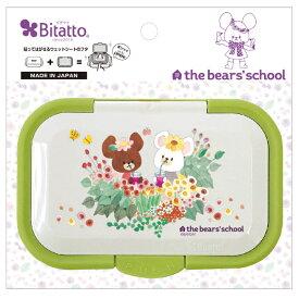 Bitatto ビタット プラス くまのがっこう [カラフルデイズ] ホワイトグリーン(プラス)