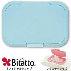 Bitatto ビタット ウイルス対策 おしりふき ふた ウエットティッシュ レギュラーサイズ ライトブルー 単品 一枚