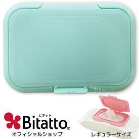 Bitatto ビタット ウイルス対策 おしりふき ふた ウェットティッシュ レギュラーサイズ ライトグリーン 単品 1枚