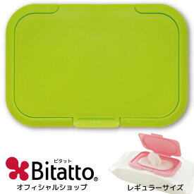 【メーカー直販】Bitatto ビタット ウイルス対策 おしりふき ふた ウエットティッシュレギュラーサイズ マスカット 単品 1枚
