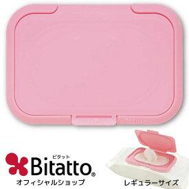 【メーカー直販】Bitatto ビタット ウイルス対策 おしりふき ふた ウエットティッシュ レギュラーサイズ ピンク 単品 1枚