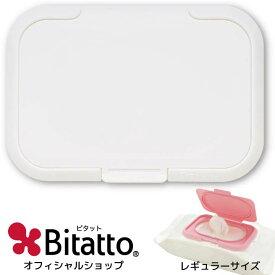 【メーカー直販】Bitatto ビタット ウイルス対策 おしりふき ふた ウエットティッシュ レギュラーサイズ ホワイト 単品 1枚