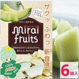 フリーズドライ フルーツ [メロン] ひと箱 6袋 セット mirai fruits(ミライフルーツ)