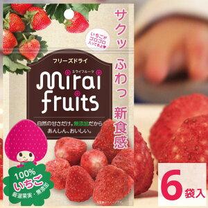 【メーカー直販】フリーズドライ フルーツ [いちご] 無添加 無果糖 ひと箱 6袋 セット mirai fruits(ミライフルーツ) 防災