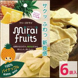 フリーズドライ フルーツ [パイナップル] ひと箱 6袋 セット mirai fruits(ミライフルーツ)