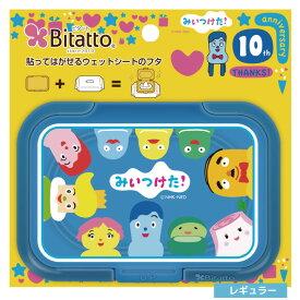 Bitatto ビタット レギュラー ウイルス対策 みいつけた! いすのまち おしりふきのふた 育児 便利