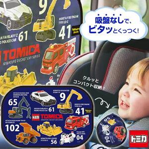 【安心のメーカー直販】トミカ 貼ってはがせる ビタットシェード 車 日よけ シェード カーシェード サンシェード 子供 車用 カー用品 折りたたみ かわいい 知育 子供
