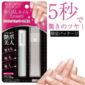 爪磨き ガラス製 すっぴんネイル TUYAKO つやこ ツヤコ 限定 ピンク