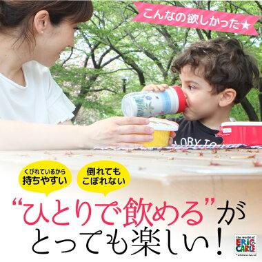はらぺこあおむしタンブラーこぼれないコップ水筒保温保冷マグカップキャラクター275ml