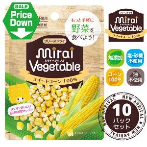 【30%OFF!】無添加 フリーズドライ 野菜 スイートコーン とうもろこし ベビーフード ミライ フリーズドライフルーツ