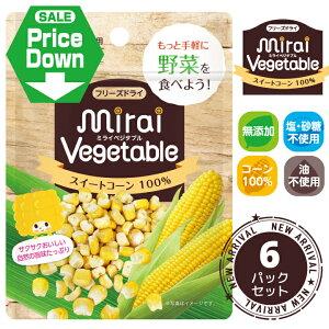【20%OFF!】無添加 フリーズドライ 野菜 スイートコーン とうもろこし ベビーフード ミライ フリーズドライフルーツ