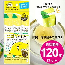 オクチレモン マウスウォッシュ 携帯 口内洗浄液 汚れが見えるマウスウォッシュ120本セット(24セット) 送料無料