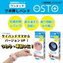 つわり 対策 バンド【安心のオフィシャル/9月20日発売!】つわり 対策 OSTO 医療用指圧バンドオスト サイバンドママの…