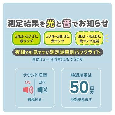 エジソン販売非接触赤外線体温計体温計測赤ちゃん耳額おでこ額スキャン2way健康管理ベビー【送料無料】