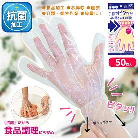 抗菌 使い捨て手袋 【ズレ落ちない手袋 50枚入】手首でピタッと! ビニール手袋 ウイルス対策 食品衛生法適合品 使い捨て おとな用 左右兼用 抗菌 ストッパー付 手荒れ防止