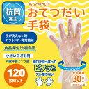 【2〜5歳用】★抗菌★ストッパー付き こども用 手袋 抗菌ビニール手袋★ 子供 まとめ割 送料無料 ウイルス対策 おてつだい手袋 ビニー…