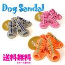 Dogサンダル メッシュタイプ[4足セット]ペットとの絆を繋ぐ『L'ange(らんじゅ)』(小型犬・中型犬用 靴 シューズ)…