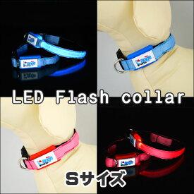 LEDフラッシュカラー(首輪) Sサイズ〔LED Flash Collar〕ペットとの絆を繋ぐ『L'ange(らんじゅ)』【全国送料無料(メール便のみ)】[P20[P5]][SP]
