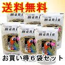 [お買い得セット]mania(マニア) 大型インコ 3L(約1.8kg) ×6個セット 6種の野菜と3種のフルーツ入り〔黒瀬ペット…