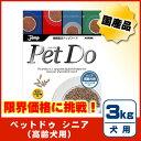 [正規品]限界価格に挑戦!ペットドゥ シニア(高齢犬用) 3kg 総合栄養食 Pet Do [ジャンプ]草食獣の消化器官内での醗…