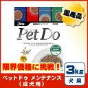 [正規品]限界価格に挑戦!ペットドゥ メンテナンス(成犬用) 3kg 総合栄養食 Pet Do [ジャンプ]草食獣の消化器官内で…