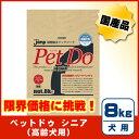 [正規品]限界価格に挑戦!ペットドゥ シニア(高齢犬用) 8kg 総合栄養食 Pet Do [ジャンプ]草食獣の消化器官内での醗…