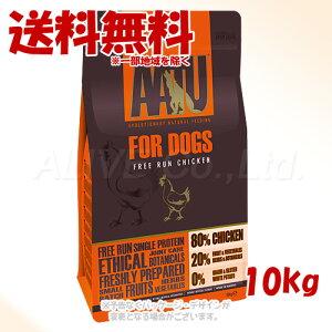 [割引クーポン有]AATU(アートゥー) ドッグフード チキン 10kg「ネイチャーリンクス」【送料無料(一部地域を除く)】[P10]