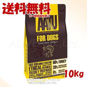 [割引クーポン有]AATU(アートゥー) ドッグフード ターキー 10kg「ネイチャーリンクス」【送料無料(一部地域を除く)】[P10]