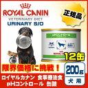 [お買い得セット]犬用 pHコントロール ウェット 缶 200g ×12個セット[ロイヤルカナン(ベテリナリーダイエット)]【合計8,640円以上で送料無料(一部地域を除く)】[P2]