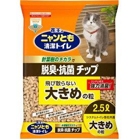 花王ペットケア ニャンとも清潔トイレ 脱臭・抗菌チップ 大きめの粒 2.5L 【花王 ニャンとも 猫砂 ネコ砂 ねこ砂 木】