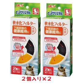 【限定特価】GEX ピュアクリスタル 軟水化フィルター 半円タイプ 2個入り×2 猫用 循環式 給水器