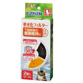 【限定特価】GEX ピュアクリスタル 軟水化フィルター 半円タイプ 2個入り 猫用 循環式 給水器