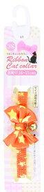 【在庫処分】ねこモテ 星柄 リボンキャットカラー 3S オレンジ 首回り16cm〜21cm