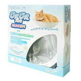 【数量限定】ペッツルート ひえひえアルミニャンコなべ 猫用