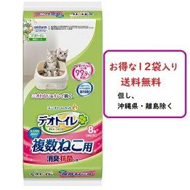 【送料無料】【半ケース12袋】1週間消臭・抗菌デオトイレ 複数ねこ用消臭・抗菌シート 8枚 【デオトイレ 消臭シート 猫トイレシーツ】