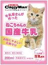 ドギーマンハヤシ ねこちゃんの国産牛乳 200ml 猫用ミルク