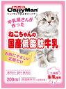 ドギーマン ねこちゃんの国産 低脂肪 牛乳(200ml)【生乳 ミルク 愛猫用】