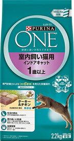 ピュリナワン 室内飼い猫用 インドアキャット 1歳以上 ターキー&チキン 2.2kg (550g×4袋)
