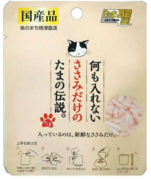 【正規品・在庫処分特価!】三洋食品 何も入れないささみだけのたまの伝説パウチ 40g