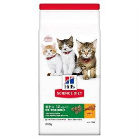 ヒルズ サイエンス・ダイエット キャットフード キトン 1歳まで 健康的な発育をサポート チキン 子猫/妊娠・授乳期 800g