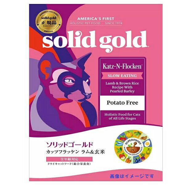 【正規品】ソリッドゴールド 猫 カッツフラッケン ラム&玄米 2kg 全年齢猫対応