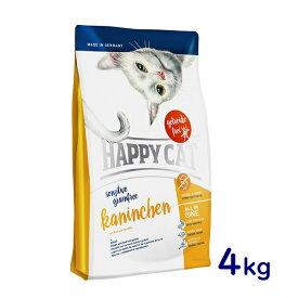 【在庫限り】HAPPY CAT センシティブ グレインフリー カニンヘン(ラビット&ビーフ) 4kg 正規品 賞味期限は2021年1月1日〜3月20日が混在しております ハッピーキャット
